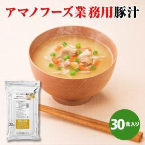 アマノフーズ フリーズドライ味噌汁 業務用 豚汁 11g×30食入