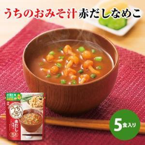 アマノフーズ フリーズドライ味噌汁 うちのおみそ汁 赤だしなめこ 5食セット 小分けの5食入りパウチ...