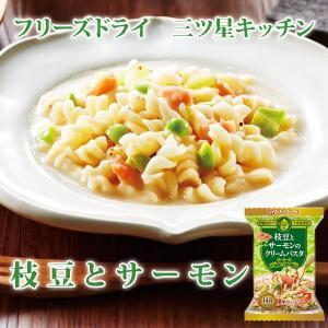 アマノフーズ フリーズドライ 三ツ星キッチン 枝豆とサーモンのクリームパスタ 29g×4袋 インスタント 非常食 保存食|asianlife