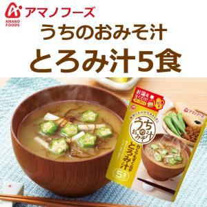 アマノフーズ フリーズドライ味噌汁 うちのおみそ汁 とろみ汁5食 即席 インスタント