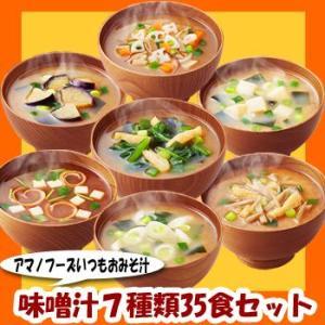アマノフーズ フリーズドライ 味噌汁 いつものみそ汁 7種類35食みそしるセット|asianlife