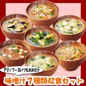アマノフーズ フリーズドライ 味噌汁 いつものみそ汁 7種類42食セット|asianlife