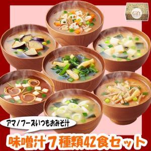 (ギフトボックス) アマノフーズ フリーズドライ 味噌汁 いつものみそ汁 7種類42食セット 母の日 父の日 お中元|asianlife