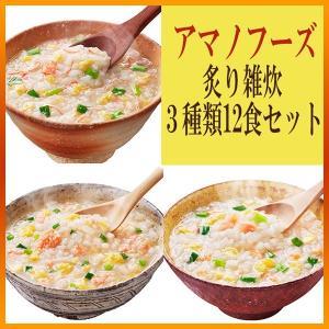 アマノフーズ フリーズドライ 雑炊(ぞうすい)3種類12食お試しセット|asianlife