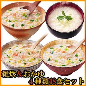 アマノフーズ フリーズドライ 雑炊(ぞうすい)おかゆ 4種類48食お試しセット asianlife