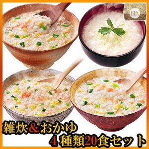 (ギフトボックス) アマノフーズ フリーズドライ 雑炊(ぞうすい)おかゆ 4種類20食お試しセット|asianlife