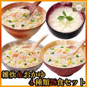 (ギフトボックス) アマノフーズ フリーズドライ 雑炊(ぞうすい)おかゆ 4種類28食セット 送料無料 母の日 父の日 お歳暮|asianlife