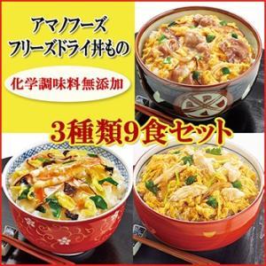 アマノフーズ フリーズドライ 無添加 丼(どんぶり)3種類9食セット(親子丼・中華丼・牛とじ丼)|asianlife