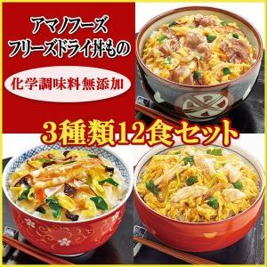 アマノフーズ フリーズドライ 無添加 丼(どんぶり)3種類12食セット|asianlife