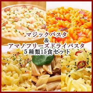 アマノフーズ フリーズドライ 三ツ星キッチン パスタ & サタケ マジックパスタ 5種類15食セット|asianlife