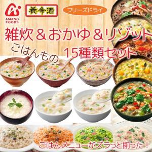 養命酒 アマノフーズ フリーズドライ 雑炊&おかゆ&リゾット15種類のお試しセット|asianlife