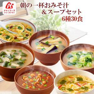 アマノフーズ フリーズドライ 朝の一杯おみそ汁&スープ 6種30食 アソートセット インスタント味噌汁スープ|asianlife
