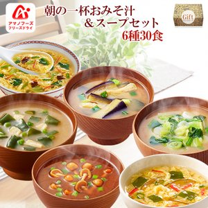 (ギフトボックス)アマノフーズ フリーズドライ 朝の一杯おみそ汁&スープ 6種30食 アソートセット インスタント 非常食 海外土産 ギフト|asianlife