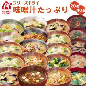 アマノフーズ フリーズドライ お味噌汁 20種類40食セット ギフト お土産 お歳暮 お中元|asianlife
