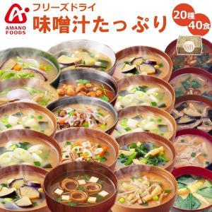 (ギフトボックス) アマノフーズ フリーズドライ たっぷりお味噌汁 20種類40食セット ギフト お土産 お歳暮 お中元|asianlife