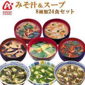 無添加 アマノフーズ フリーズドライ 味噌汁&スープ 8種類24食セット|asianlife