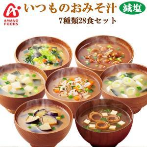 アマノフーズ フリーズドライ 減塩味噌汁 いつものおみそ汁 7種類28食セット 減塩食品|asianlife