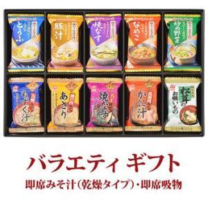 アマノフーズ フリーズドライ バラエティ ギフトセット(味噌汁、お吸い物) M-300R|asianlife
