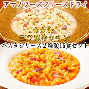 アマノフーズ フリーズドライ 三ツ星キッチン パスタ 2種類16食セット クリームパスタ|asianlife