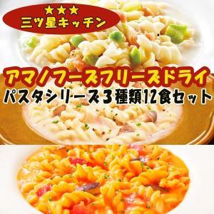 アマノフーズ フリーズドライ 三ツ星キッチン パスタ 3種類12食セット クリームパスタ|asianlife