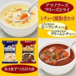 アマノフーズ フリーズドライ シチュー 2種類8食セット クリームシチューとビーフシチュー|asianlife