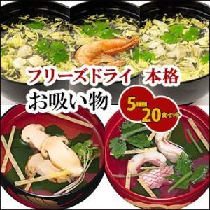 フリーズドライ お吸い物 5種類20食セット アマノフーズ イー・有機生活|asianlife