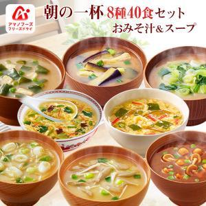 アマノフーズ味噌汁 フリーズドライ 朝の一杯 うちのお味噌汁&スープ 8種類40食セット asianlife