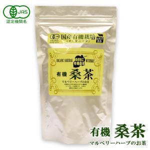有機 桑茶 2.5gX36包(ティーパック)健康茶|asianlife