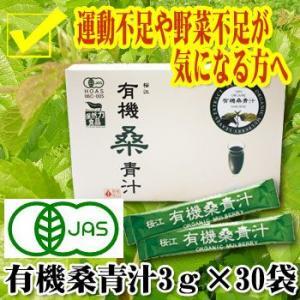 有機桑青汁(3gX30包) 桑茶パウダー 健康茶|asianlife