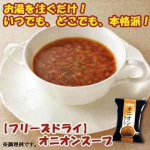 キリン協和フーズ フリーズドライ オニオンスープ 10袋セット|asianlife