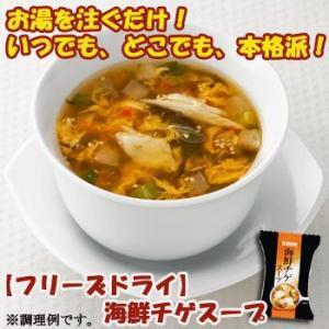 お湯を注ぐだけ!! 海鮮チゲスープ(一杯の贅沢)7.5g×100袋セット 魚介の旨みとコクに、大根、...