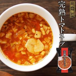 フリーズドライ 一杯の贅沢 完熟トマトスープ イタリア産オリーブオイル使用 三菱商事  インスタント スープ 保存食 非常食 ストック|asianlife