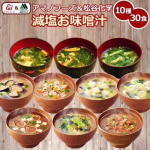 フリーズドライ 減塩味噌汁10種類30食セット アマノフーズ 松谷化学 減塩食品|asianlife