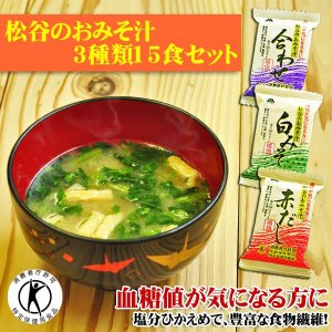 松谷のトクホ減塩味噌汁 3種類15食セット 血糖値が気になる方へ特保の味噌汁(白みそ・合わせ・赤だし) 減塩食品|asianlife
