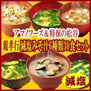 フリーズドライ アマノフーズ & 特保 松谷 親孝行 減塩味噌汁 6種類30食セット