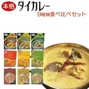 タイカレー 食べ比べ詰め合わせ9種類セット(グリーンカレー イエローカレー レッドカレー)|asianlife