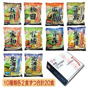全国ご当地ラーメン  こだわり素材 ラーメン 10種類20食詰め合わせセット 乾麺|asianlife