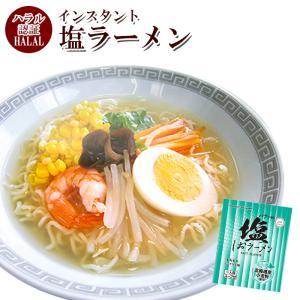 ハラール認定 ノンフライ麺インスタントラーメン(塩味) 国産 HALAL RAMEN|asianlife