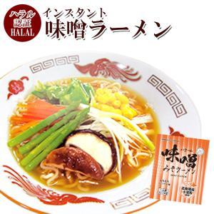 ハラル認定 ノンフライ麺インスタントラーメン(味噌味) 国産  HALAL RAMEN|asianlife
