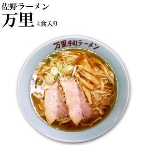 佐野ラーメン万里 4食 ご当地ラーメン ちぢれ平麺 醤油ラーメン 生麺|asianlife