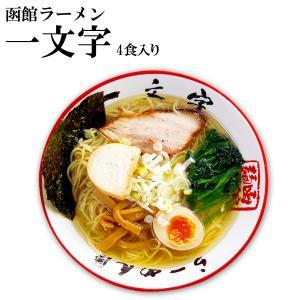 函館ラーメン 一文字 4食入 北海道塩ラーメン ご当地ラーメンスープ 半生麺|asianlife