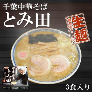 千葉 中華そば  とみ田 3食入 濃厚和風とんこつ醤油スープ ご当地ラーメン 生麺 関東お土産|asianlife