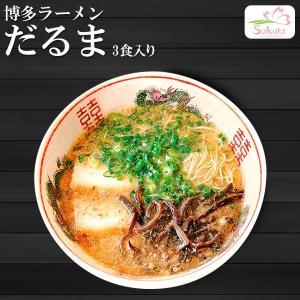 博多 だるまラーメン 6食(3食入X2箱) 九州博多ご当地ラーメン お取り寄せ asianlife