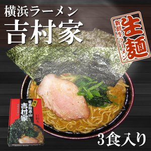 家系ラーメン 横浜ラーメン吉村家  3食入 横浜ご当地ラーメン(麺・スープ) お取り寄せ 常温保存|asianlife