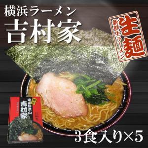 家系ラーメン 横浜ラーメン吉村家 15食(3食入X5箱) ご当地ラーメンセット asianlife
