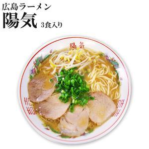 広島ラーメン 陽気ラーメン 3食 豚骨醤油 (広島中華そば陽気) 広島ご当地ラーメン お取り寄せ