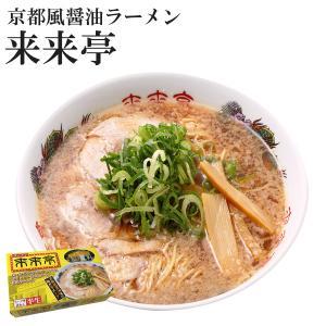 有名店ラーメン 来来亭 2食入り 半生麺  京都風醤油の鶏ガラスープ 常温保存 アイランド食品|asianlife