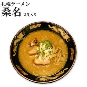 札幌ラーメン 桑名 2食 北海道豚骨ベースの味噌ラーメン ご当地ラーメン 生麺|asianlife