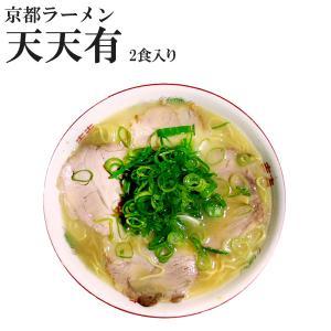 京都ラーメン 天天有 2食 鶏と野菜を煮込んだ濃厚なラーメン 人気ご当地ラーメン 生麺|asianlife