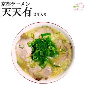 京都ラーメン 天天有 4食(2食入X2箱) 京都有名ご当地ラーメン店 生麺 関西 銘店 asianlife